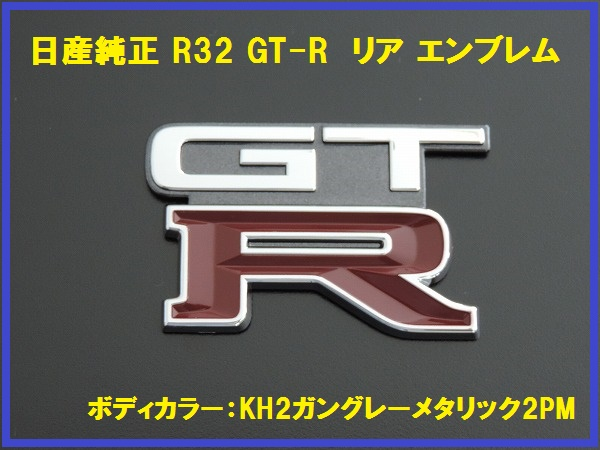 日産 NISSAN R32 GT-R 純正リアエンブレム KH2ガングレーメタリック2PM リヤ トランク ニッサン スカイライン R35 R34 R33へ流用可能