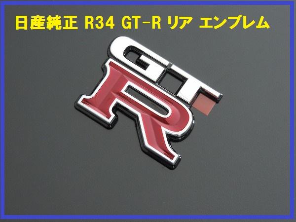 日産 NISSAN R34 GT-R 純正リアエンブレム リヤ トランク ニッサン スカイライン R35 R33 R32へ流用可能