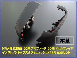トヨタ純正部品 30系アルファード インストメントクラスタフィニュッシュパネルセット 本革 シフトゲート サイドパネル