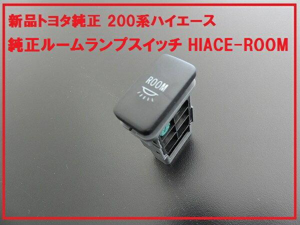 数量は多 国内正規純正部品 TOYOTA トヨタ純正 200系ハイエース ROOMスイッチ 3型H16.8~H25.11 ルームランプ 数量は多 1型 2型