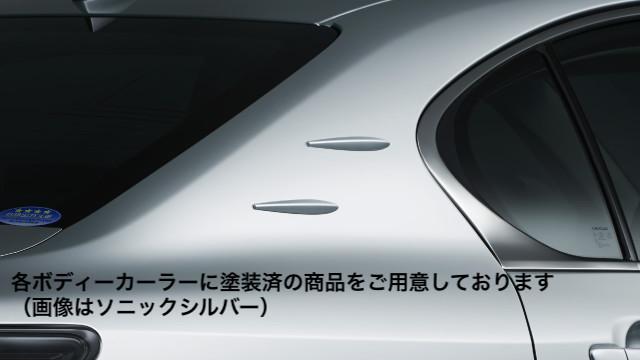 レクサス(LEXUS)純正 10系GS後期Fスポーツ エアロスタビライジングフィン:ソニックチタニウム