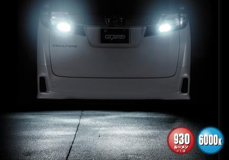 GLANZ グランツ ケースペック K'SPEC ウルトラシャイン バックランプ LED 12V T20 6000K 930lm 左右セット 1年保証付