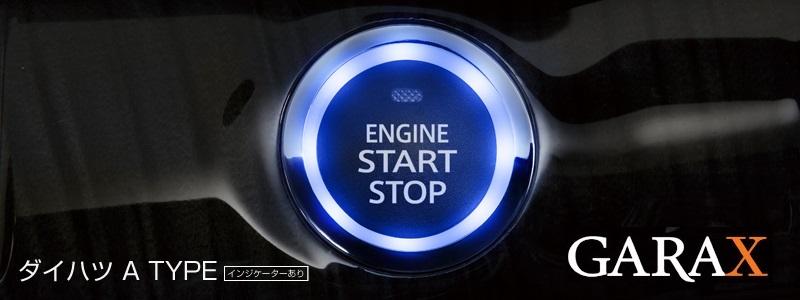 GARAX ギャラックス プッシュスターターイリュージョンスキャナー ダイハツAタイプ インジケータあり用 ホワイト ブルー レッド LED セキュリティ連動可能 PSI-D-A クロームリング