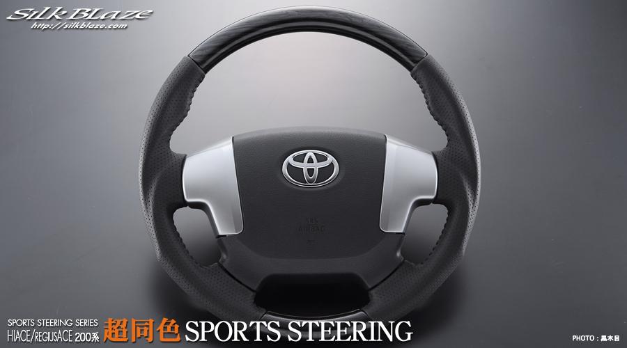 SilkBlaze スポーツステアリング(ガングリップ)+シフトノブ(メッキ)2点セット【黒木目】 200ハイエース/レジアスエース4型専用