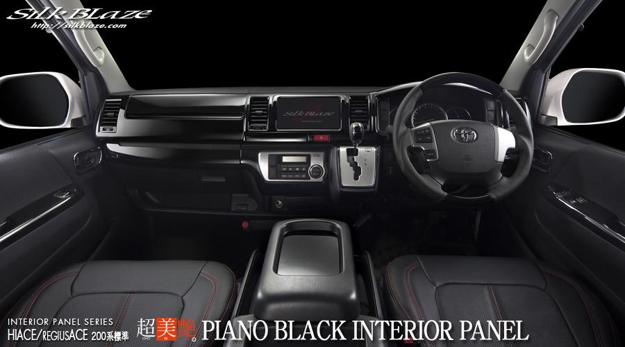 SilkBlaze インテリアパネル16点セット【ピアノブラック】 200ハイエース/レジアスエース4型/標準ボディ専用SB-PNL-266