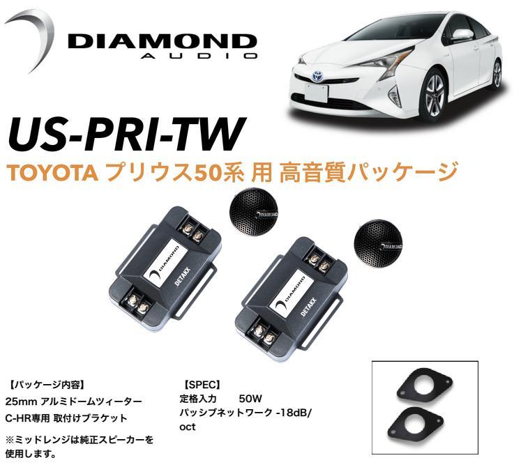 【車種専用設計】TOYOTA トヨタ50系プリウス専用 ツィーター ダイヤモンドオーディオ 高音質パッケージ US-PRI-TW ZVW50 ZVW51 ZVW55 無加工取付可能