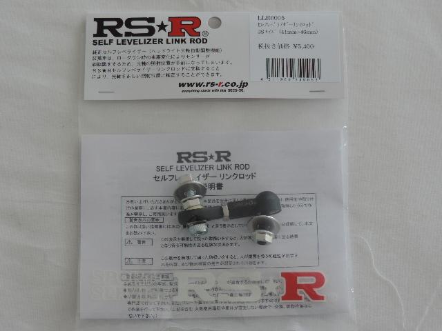 RS-R セルフレベライザーリンクロッド 【LLR0005】約41mm~約46mm調整可能 光軸ロッド ライト角度調整 光軸調整