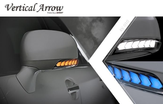 流れるドアミラーウィンカーシーケンシャルモード搭載AVEST アベストVertical ArrowヴァーティカルアローLEDドアミラーウィンカー200系クラウンアスリート用ライトバー色:ブルーインナーカラー:シルバー