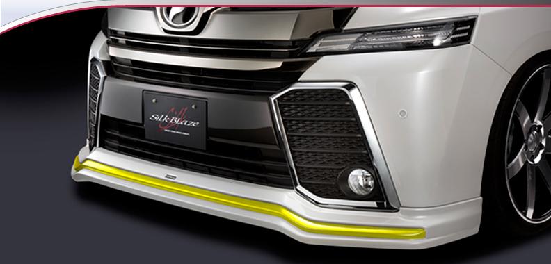 シルクブレイズ 30系ヴェルファイア前期 フロントリップスポイラー ABS【塗装済(純正色/5A3イエロー)ツートン塗り分け塗装】