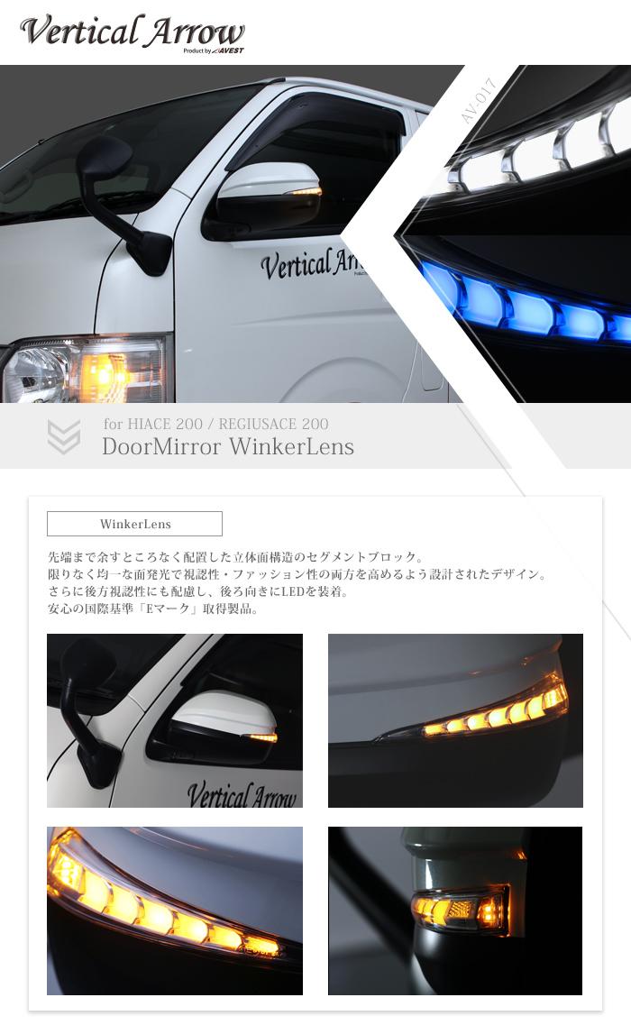 AVEST 流れるドアミラーウィンカーVertical Arrow200系ハイエース専用デイライト:ホワイト/ブルー選択塗装済(塗分塗装Version2)