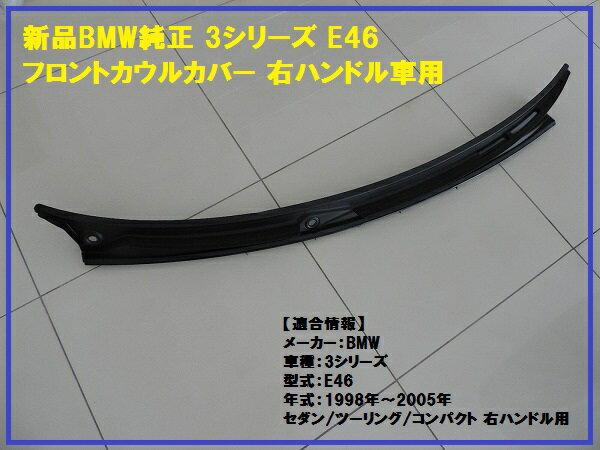 【正規国内純正品】BMW純正 3シリーズ E46 フロントカウルカバー 右ハンドル用 セダン ツーリング コンパクト