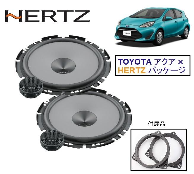 【車種専用設計】TOYOTA トヨタ 10系アクア専用 フロントドアスピーカー ツィーター HERTZ(ハーツ)パッケージ NHP10 無加工取付可能