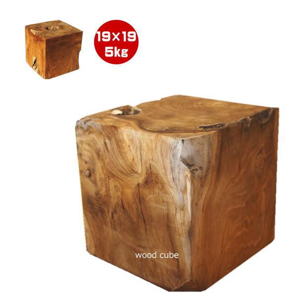 チーク 無垢材 スクエアキューブ 5kg おしゃれ ウッドキューブ 木製 土台 花瓶台 フラワースタンド スタンド 足置き台 四角カット