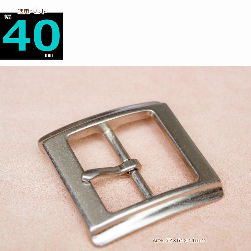 メタル製バックル 強靭な仕上がり 主張しすぎない小ぶりなスクエアバックル バックルのみ セール価格 海外並行輸入正規品 金具 40mm幅 角型 バックルなしベルト用 金属製 バックル交換 レザークラフト 尾錠 スクエア