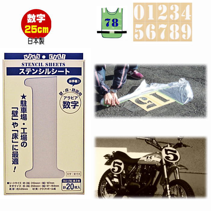 To ジョーホク number stencil 20 pieces letter length approximately 250mm parking  lot number (paper letter sheet made in Japan)