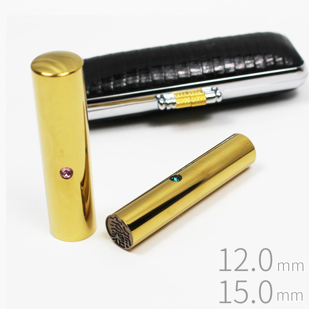 印鑑 はんこ チタン ゴールド 男性用 2本セット トカゲ革ケース付き 実印 銀行印 認印 12.0mm 15.0mm スワロフスキー