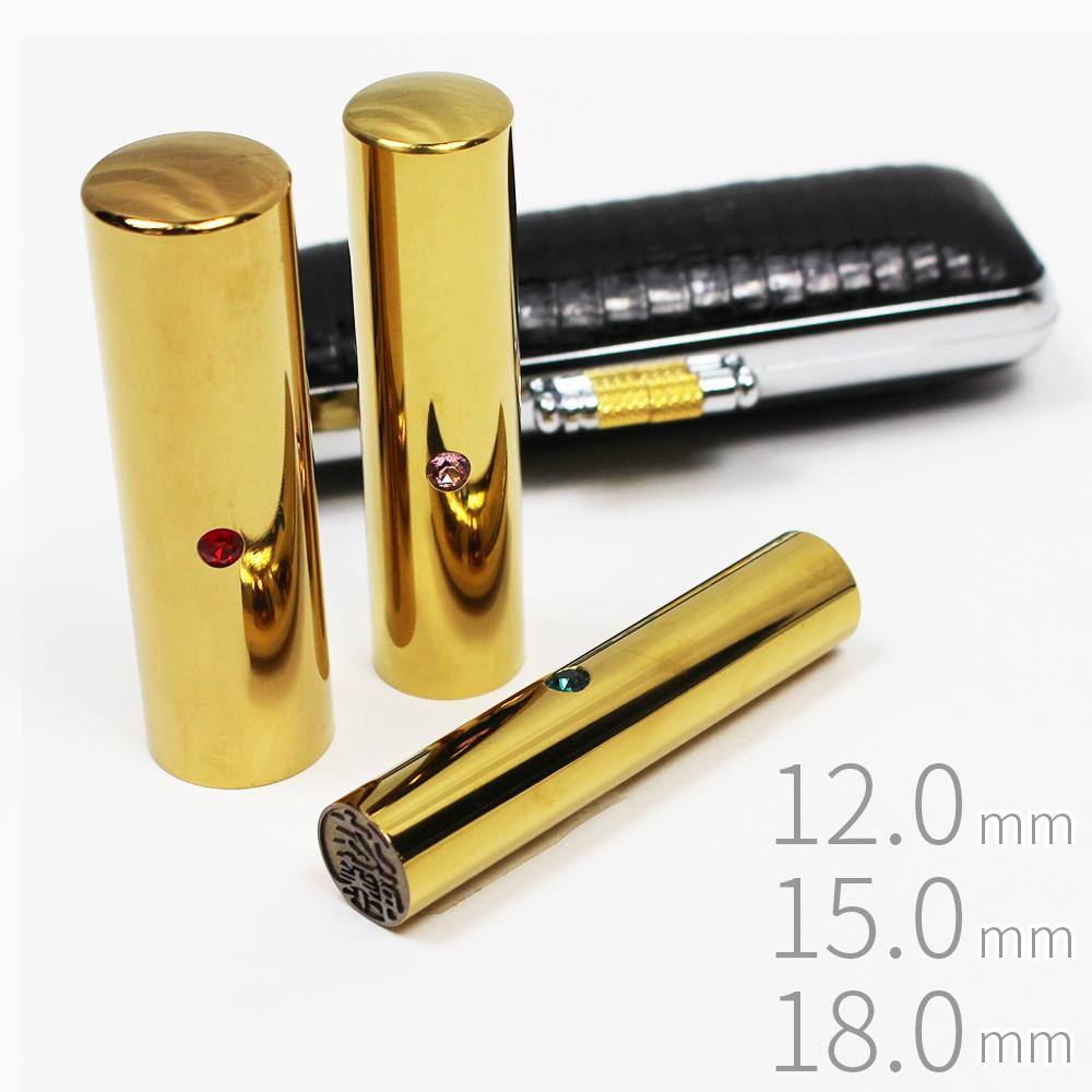 印鑑 はんこ チタン ゴールド 男性用 3本セット トカゲ革ケース付き 実印 銀行印 認印 12.0mm 15.0mm 18.0mm スワロフスキー