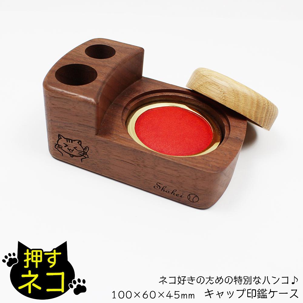 押すネコ キャップ印鑑 猫 イラスト はんこ 収納 オーダー 名入れ 天然木 ウォルナット ナラ 120mm×40mm