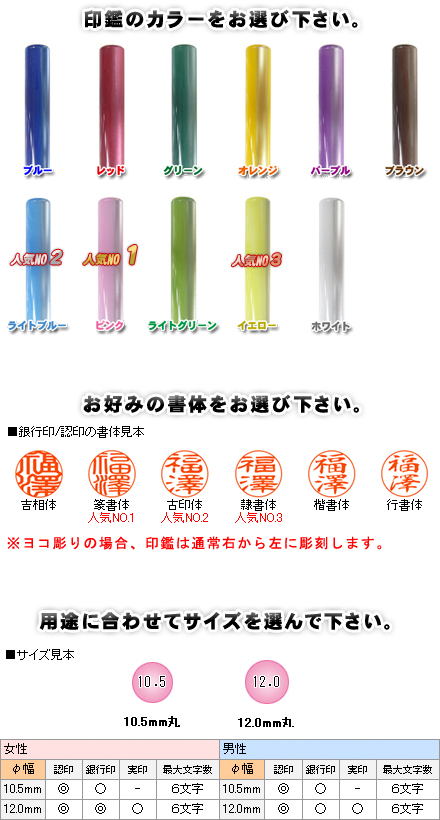 And seal inkan Hanko PEARL (Pearl)-no seal case 11 color / 2 size the Bank seal and seal and gifts! Dress up the cute!