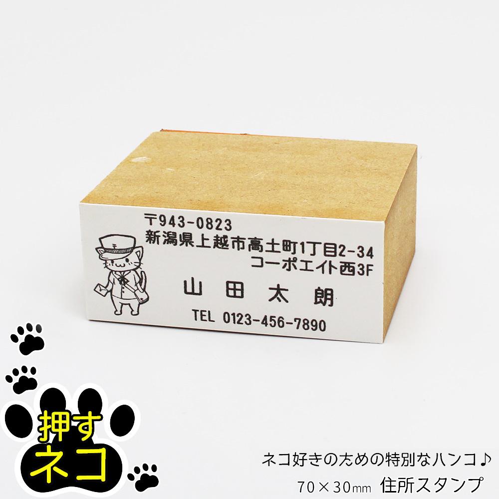 割り引き 猫ちゃん好きの方お待たせしました とっても可愛いネコちゃんの判子ができました デザイン豊富で迷っちゃう 押すネコ 住所印 ゴム印 スタンプ はんこ 名前 100%品質保証! 封筒 猫 はがき 電話番号 ワンポイントイラスト 年賀状 ねこ 70mm×30mm
