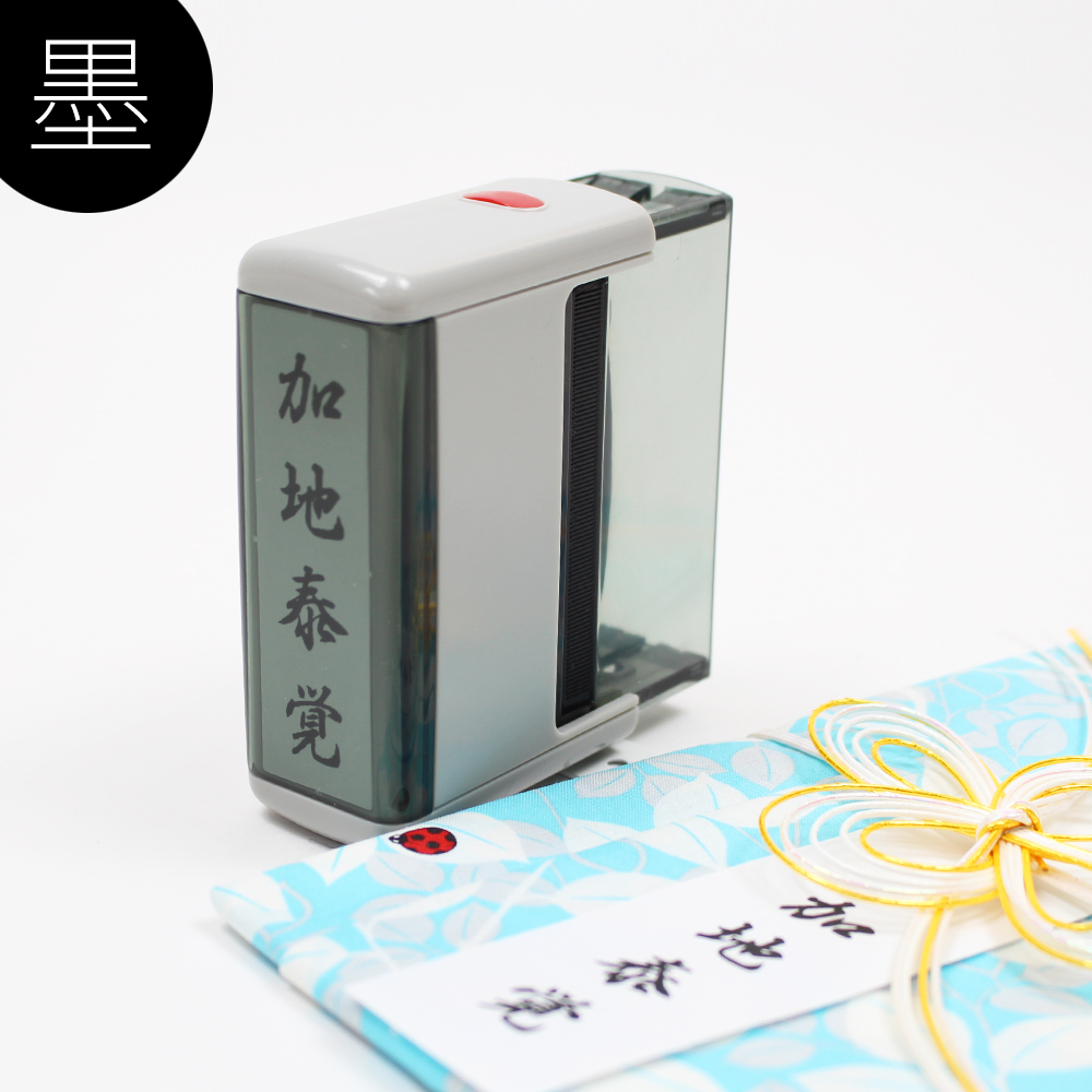 Skin stamp (shachihata type) | rubber stamp | condolence stamp for condolence stamp & sign condolence (bags, then _ sign your name) seal / seal bags | your name stamp (stamp stamp table 熨斗袋 gratuity bag condolence gift bag your name stamp write m