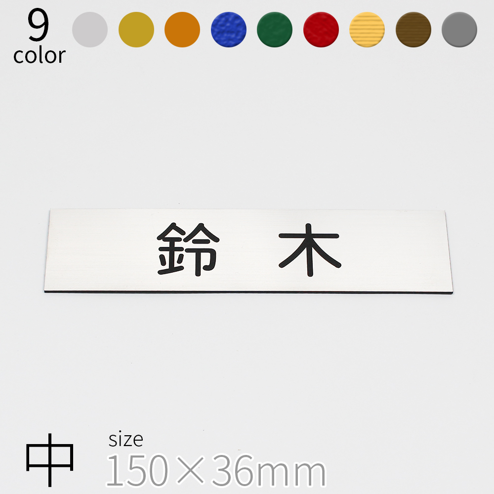 Nameplate acrylic name plate only apartment apartment nameplate 150 × 36 ×  1 5 mm (hyousatsu name plate detached construction Office simple stylish