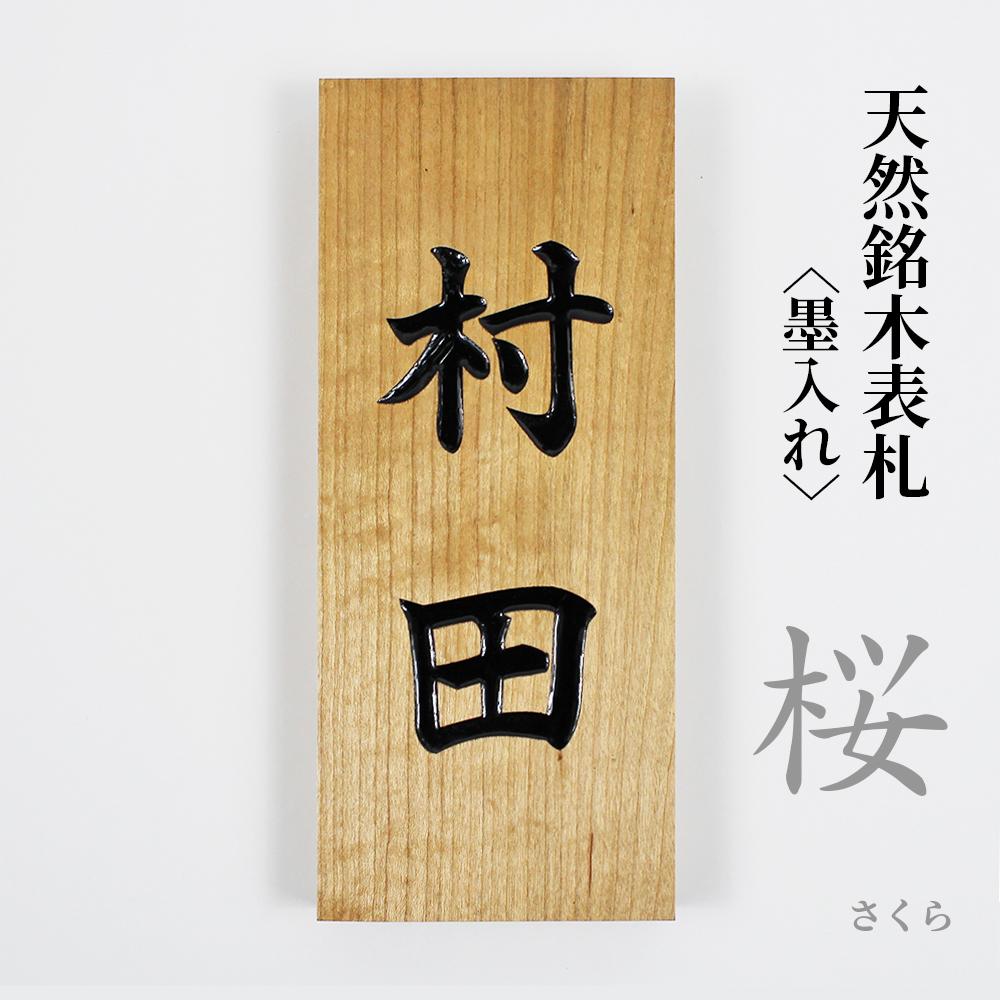 SHOINDO   Rakuten Global Market: Put the door plate wood wooden ...