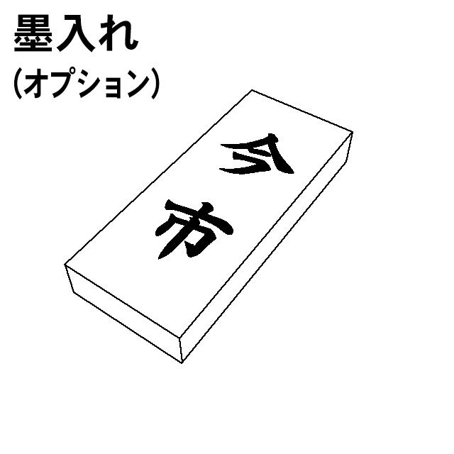 木製表札用の墨入れオプションです。 木製表札用 墨入れ オプション【単品購入不可】