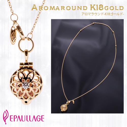 エポラージュ®K18製ゴールド ダイヤモンド付高級磁気ネックレス(アロマ用)ラウンドフラワー 女性用 ゴールド epag-001