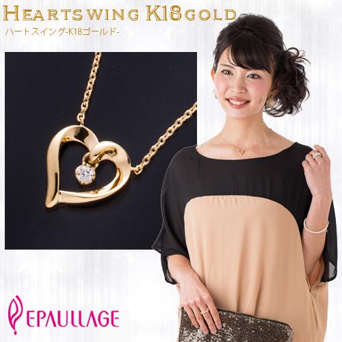 エポラージュ®K18製ゴールド ダイヤモンド付高級磁気ネックレス フェミニンタイプ ハートスイング 女性用 ゴールド epfg-001
