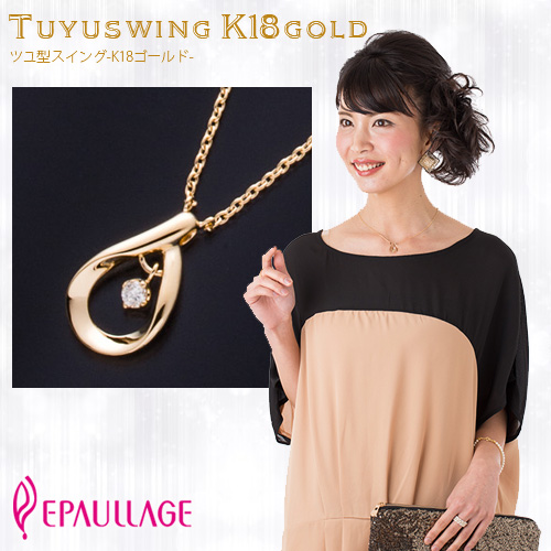 エポラージュ®K18製ゴールド ダイヤモンド付高級磁気ネックレス フェミニンタイプ ツユスイング 女性用 ゴールド