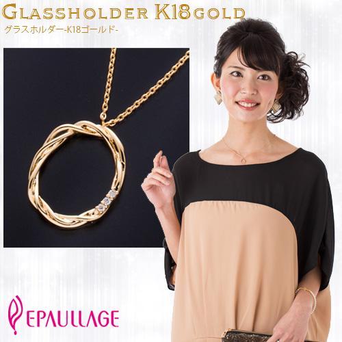エポラージュ®K18製ゴールド ダイヤモンド付高級磁気ネックレス グラスホルダータイプ バロックリング 女性用 ゴールド epgg-001