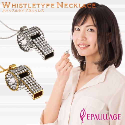 エポラージュ®磁気ネックレス ホイッスル 女性用 スワロフスキー eph-001