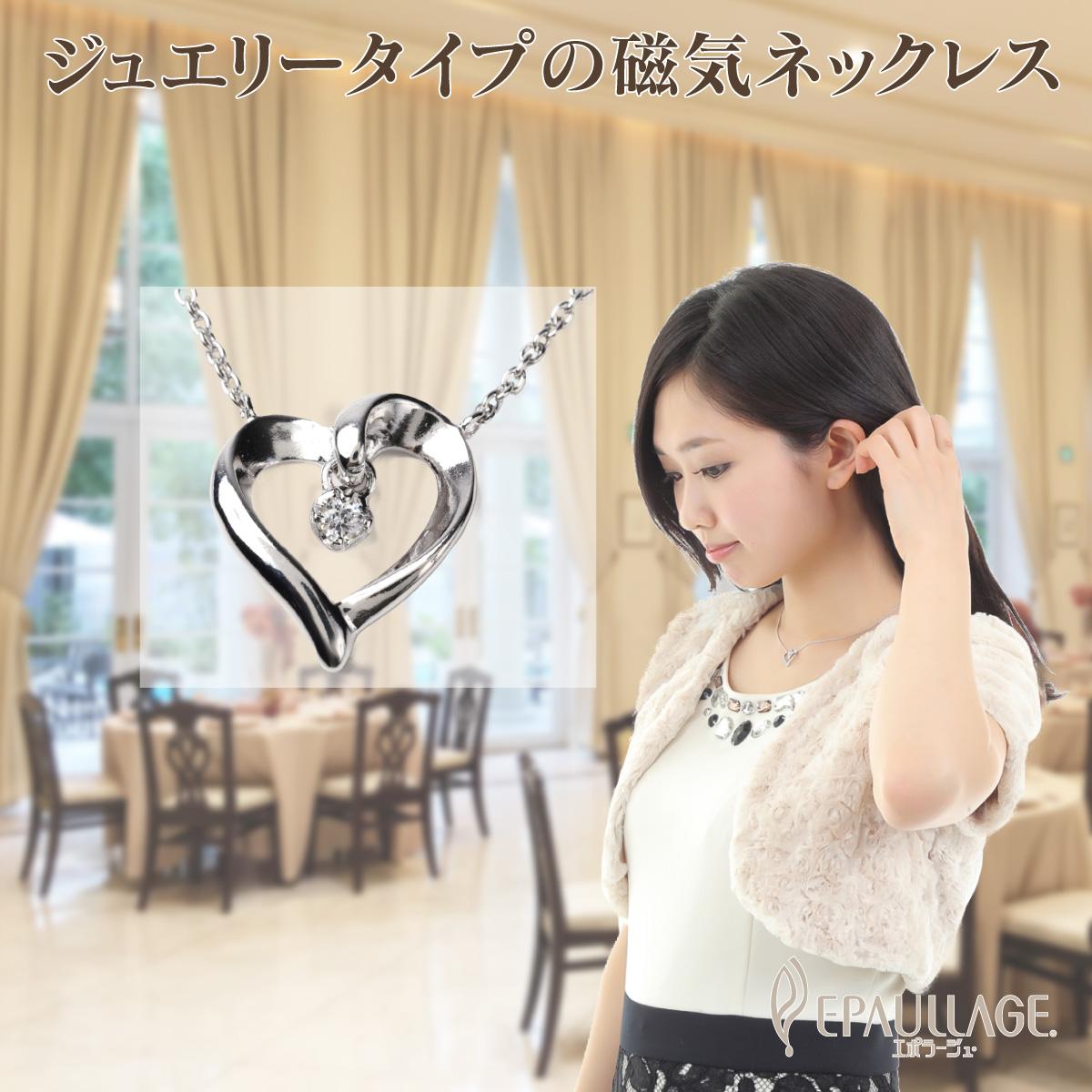 エポラージュ®磁気ネックレス シルバー925製シリーズ 女性用 ep#s