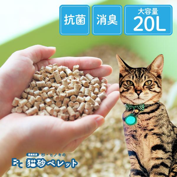 商い 最安値挑戦中 猫砂木質ペレット約20リットル 13kg ヒノキをふんだんに使用 激安格安割引情報満載 愛媛県産スギ