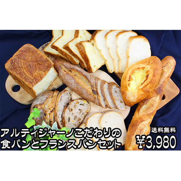 素材の味が楽しめるシンプルなパンをセットにしました 送料無料 7品アルティジャーノこだわりの食パンとフランスパンセット冷凍 パン 詰め合わせ 人気ぱん パンセット 食パン 菓子パン 食卓パン おうちカフェ 手作り 食べ物 大人気 ブレッド パン屋 焼き立て 冷凍保存 おうち時間 大量 こだわり しっとり 返品交換不可 家カフェ