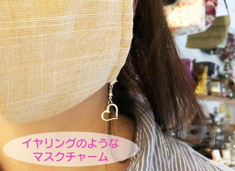 マスク をおしゃれに 未使用品 定番 1000円ポッキリ 送料無料 マスクチャーム ハート 月 可愛い 星