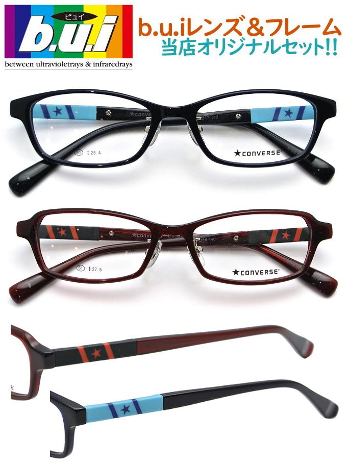 眼精疲労予防ネッツペックコートレンズ b.u.iレンズ(bui ビュイレンズ)+CONVERSE (コンバース)メガネフレーム CV-8037・CV-8039 お買い得 メガネセット【LCDカラー・度付の場合納期1週間程度】