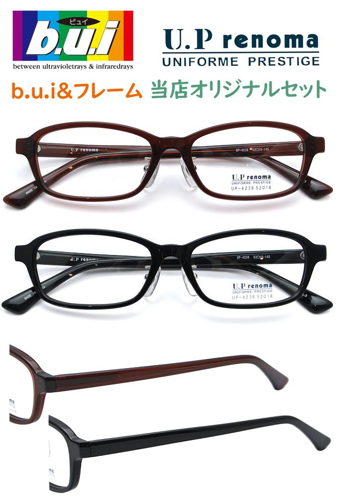 眼精疲労予防ネッツペックコートレンズ b.u.iレンズ(bui ビュイレンズ)+UP renoma(ユーピーレノマ) メガネフレーム UP-4236 お買い得 メガネセット【LCDカラー・度付の場合納期1週間程度】