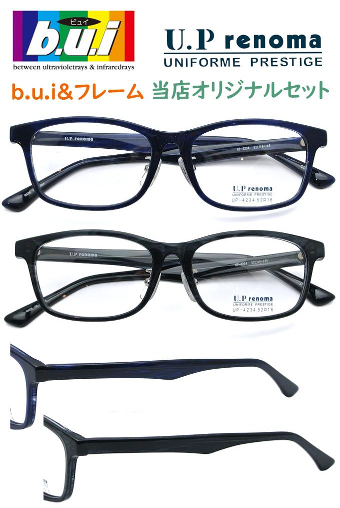 眼精疲労予防ネッツペックコートレンズ b.u.iレンズ(bui ビュイレンズ)+UP renoma(ユーピーレノマ) メガネフレーム UP-4234 お買い得 メガネセット【LCDカラー・度付の場合納期1週間程度】