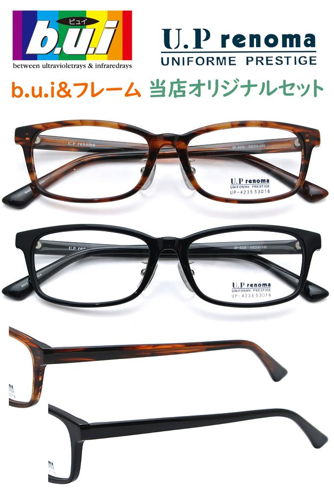 眼精疲労予防ネッツペックコートレンズ b.u.iレンズ(bui ビュイレンズ)+UP renoma(ユーピーレノマ) メガネフレーム UP-4235 お買い得 メガネセット【LCDカラー・度付の場合納期1週間程度】