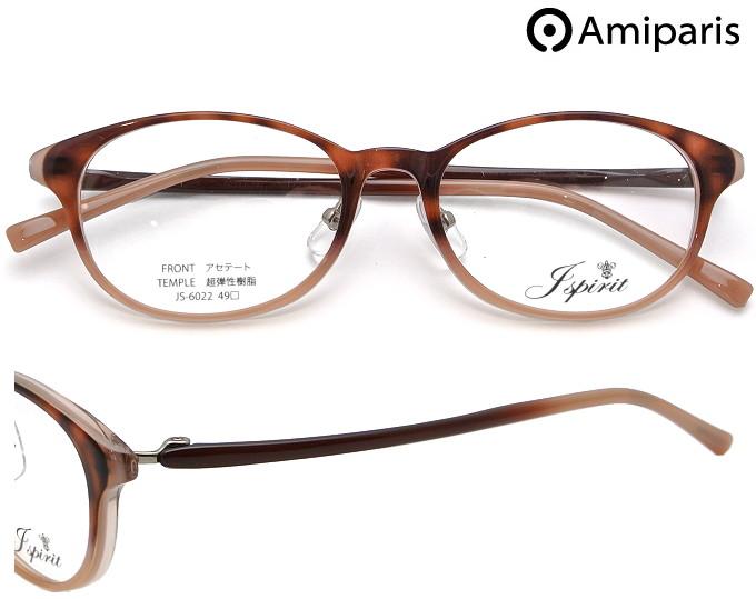 【日本製】 【送料無料】 AMIPARIS JSPIRIT(アミパリ ジェイスピリット)メガネフレーム 49サイズ JS-6022 col.14