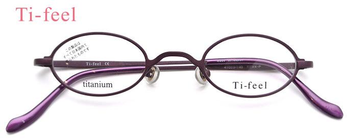 ★超薄型レンズ付き★強度数の方やお顔の小さい方にもオススメです! Ti-feel (ティフィール) メガネフレーム CHAO(チャオ) 3 ノーブルバイオレット 【送料無料】