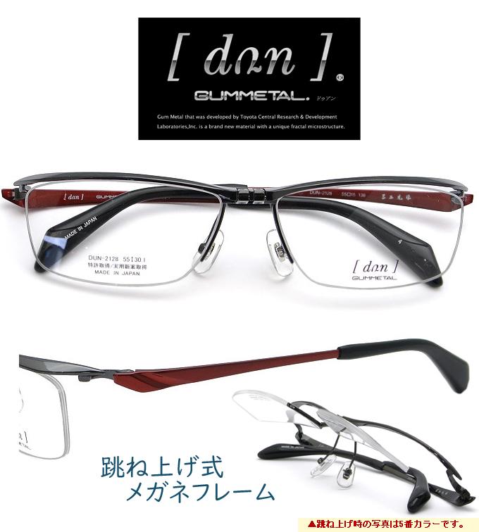 [ dun ] (ドゥアン) 跳ね上げ式 メガネフレーム 日本製 鯖江産 三江光学 dun-2128 Col.4 55サイズ 【送料無料】