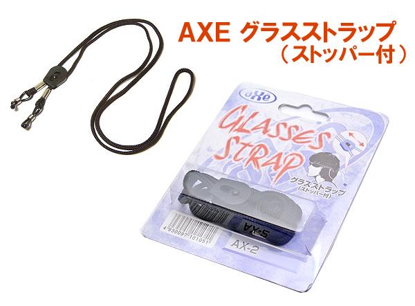 ネコポス便なら送料300円 ☆メガネやサングラスの落下防止アイテム☆ グラスストラップ 期間限定特価品 ストッパー付き ネコポス利用の場合は4個まで 正規認証品!新規格 AX-2 AXE