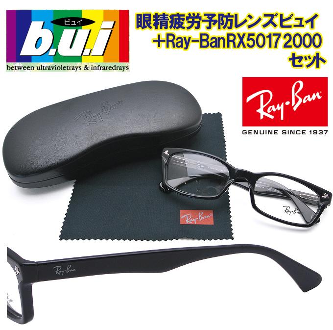 眼精疲労予防ネッツペックコートレンズ b.u.iレンズ(bui ビュイレンズ)+Ray-Ban RX5017 2000 メガネフレーム メガネセット【LCDカラー・度付の場合納期1週間程度】
