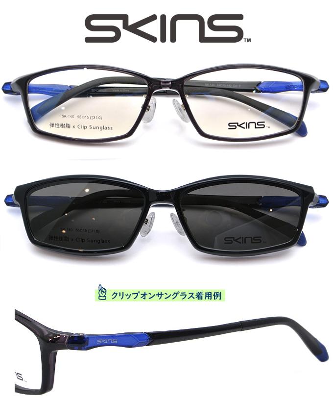 SKINS (スキンズ) マグネットクリップオン式 前掛けサングラス(偏光)付 度付対応 メガネフレーム SK-140 2 【送料無料】