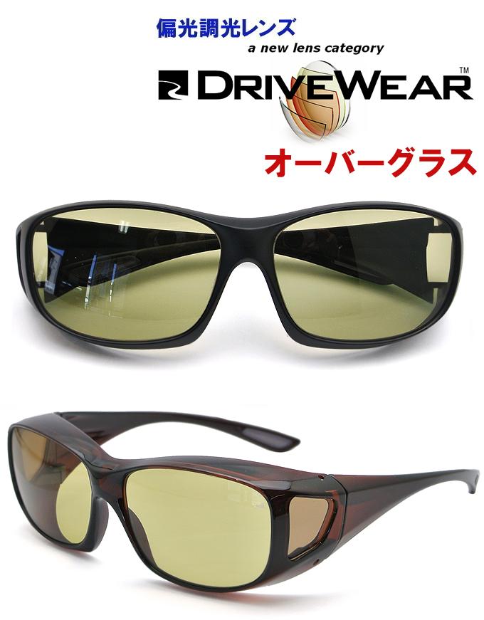 偏光調光レンズ DRIVE WEAR(ドライブウェア)+日本製オーバーグラス サングラス【送料無料】