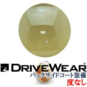 偏光調光レンズ DRIVE WEAR (ドライブウェア) 【度なし】 1.53球面 トリロジー素材 バックサイドコート標準装備 2枚1組 【納期:即日~3日程度】【送料無料】 【メガネ レンズ交換・交換工賃無料】