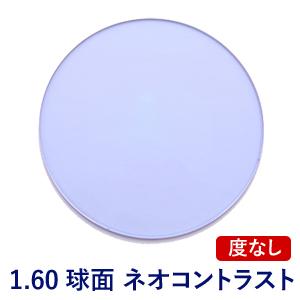 【度なし】1.60球面 ネオコントラスト 2枚1組 (レンズカラー:ライトブルー)